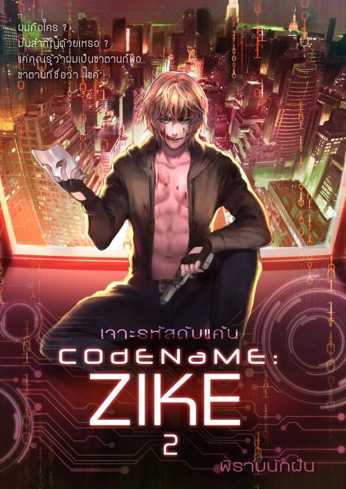 ปกนิยายเรื่อง CODENAME: ZIKE เจาะรหัสดับแค้น