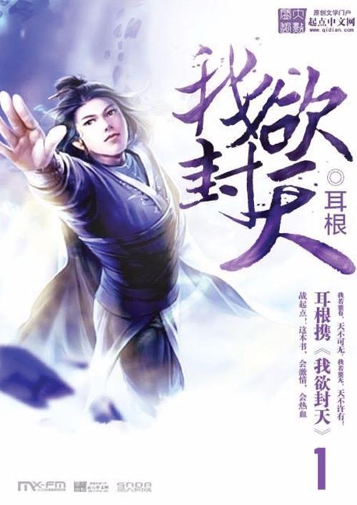 หน้าปกนิยาย เรื่อง ผนึกสวรรค์ สยบมาร สะท้านเทพ ภาค 1 - ปรมาจารย์เอกะเทวะ