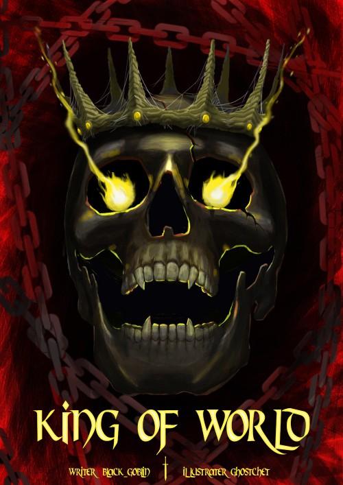 หน้าปกนิยาย เรื่อง King of  world ราชันแห่งพิภพ