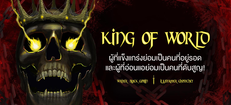 ปกนิยายเรื่อง King of  world ราชันแห่งพิภพ