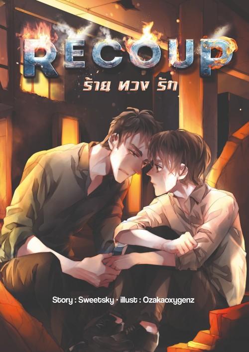 หน้าปกนิยาย เรื่อง Recoup - ร้ายทวงรัก