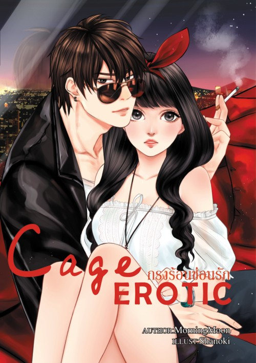 ปกนิยายเรื่อง CAGE EROTIC กรงร้อนซ่อนรัก