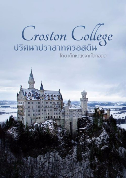 ปกนิยายเรื่อง Croston College ปริศนาปราสาทครอสตัน