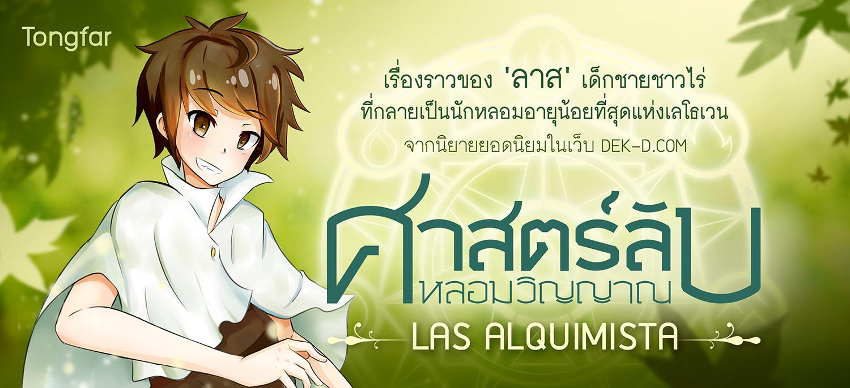 ปกนิยายเรื่อง ศาสตร์ลับหลอมวิญญาณ - LAS alquimista
