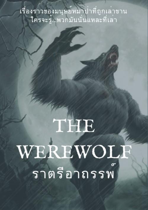 หน้าปกนิยาย เรื่อง The Werewolf ราตรีอาถรรพ์