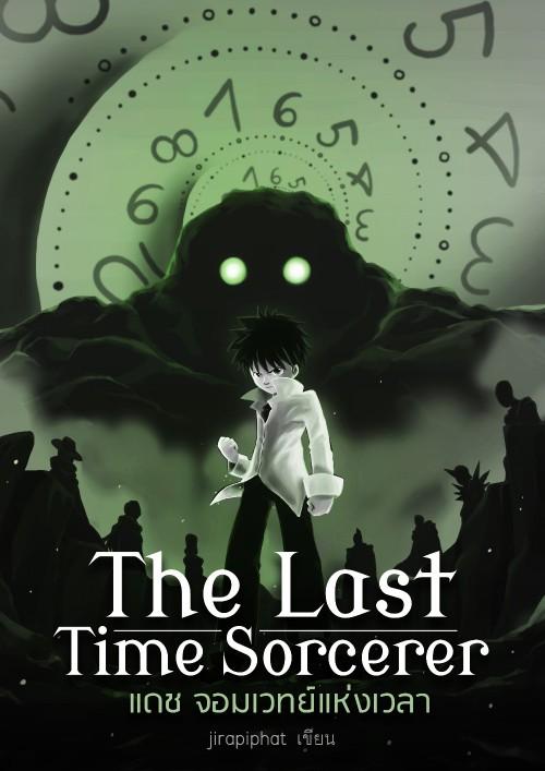 ปกนิยายเรื่อง แดช (The Last Time Sorcerer)