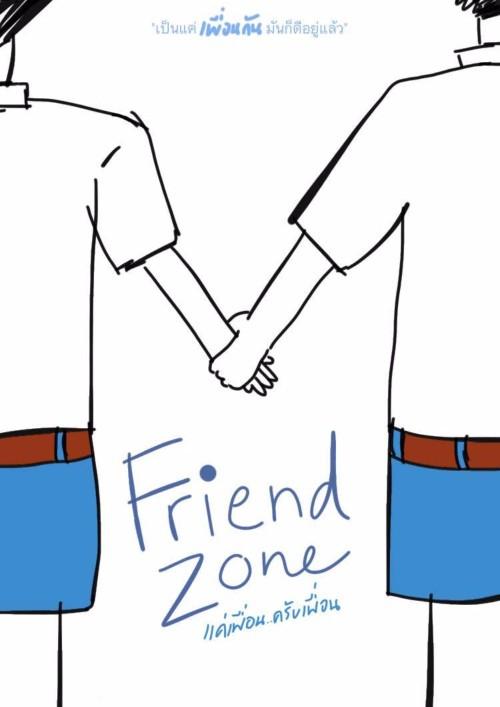 หน้าปกนิยาย เรื่อง Friendzone แค่เพื่อน..ครับเพื่อน
