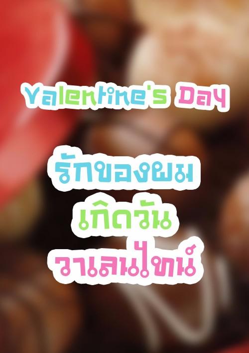 ปกนิยายเรื่อง Valentine's Day  รักของผมเกิดวันวาเลนไทน์