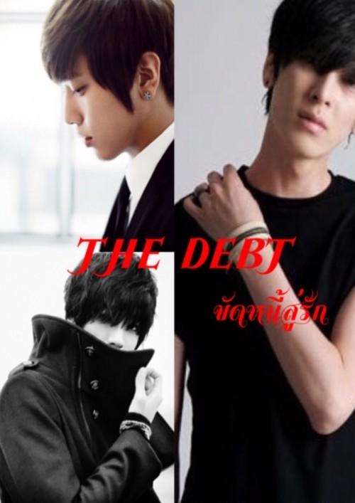 หน้าปกนิยาย เรื่อง (3P,18+)THE DEBT ขัดหนี้สู่รัก