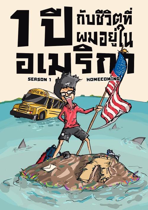 ปกนิยายเรื่อง 1 ปี กับชีวิตที่ผมอยู่ในอเมริกา : Season 1 : Home Coming