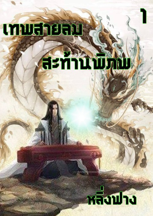 หน้าปกนิยาย เรื่อง เทพสายลมสะท้านพิภพ ภาค 1 ปฐมบทแห่งการเริ่มต้น
