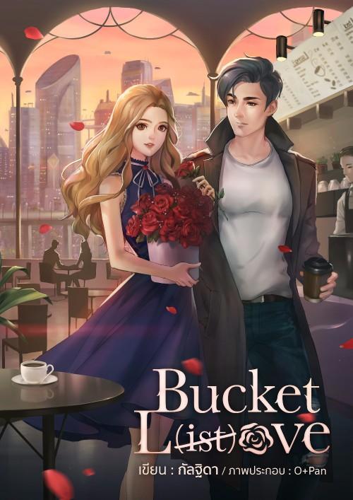 ปกนิยายเรื่อง Bucket L(ist) OVE