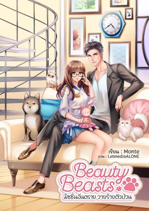 หน้าปกนิยาย เรื่อง Beauty Beasts มิชชั่นอันตราย วายร้ายตัวป่วน