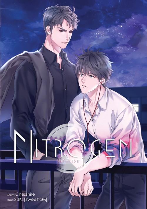 ปกนิยายเรื่อง Nitrogen ไนโตรเจน [YAOI]