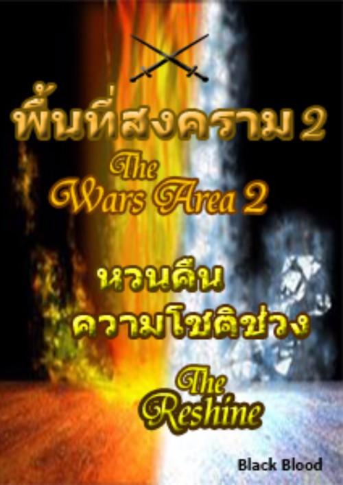 ปกนิยายเรื่อง The Wars Area 2 (พื้นที่สงคราม 2 : หวนคืนความโชติช่วง)