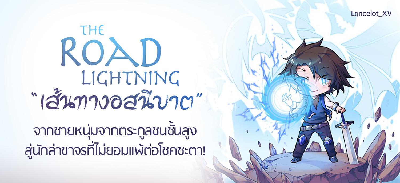ปกนิยายเรื่อง The Road Lightning - เส้นทางอสนีบาต