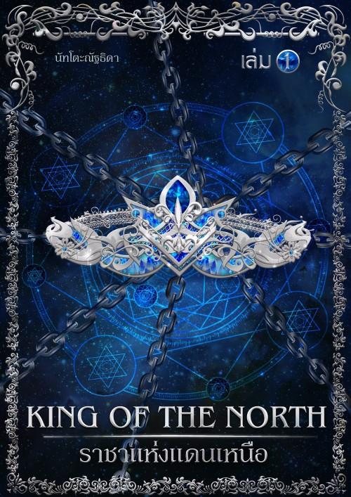 ปกนิยายเรื่อง King of the North ราชาแห่งแดนเหนือ
