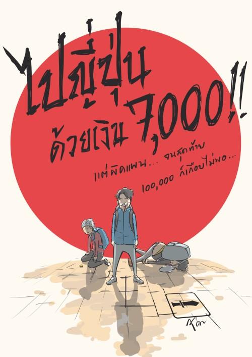 ปกนิยายเรื่อง ไปญี่ปุ่นด้วยเงิน 7,000!!