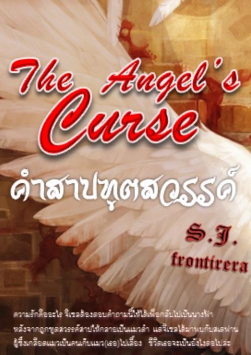 ปกนิยายเรื่อง คำสาปฑูตสวรรค์ (The Angel's Curse)