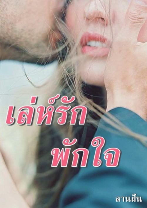 ปกนิยายเรื่อง เล่ห์รักพักใจ NC 20 ++