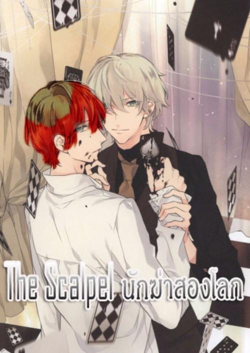 ปกนิยายเรื่อง The Scalpel นักฆ่าสองโลก [Boy's Love&Normal]