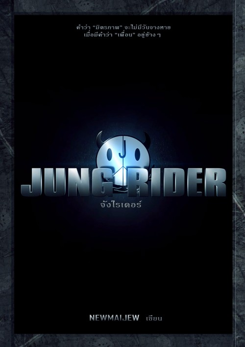 ปกนิยายเรื่อง Jung Rider เพื่อนไม่ทิ้งกัน