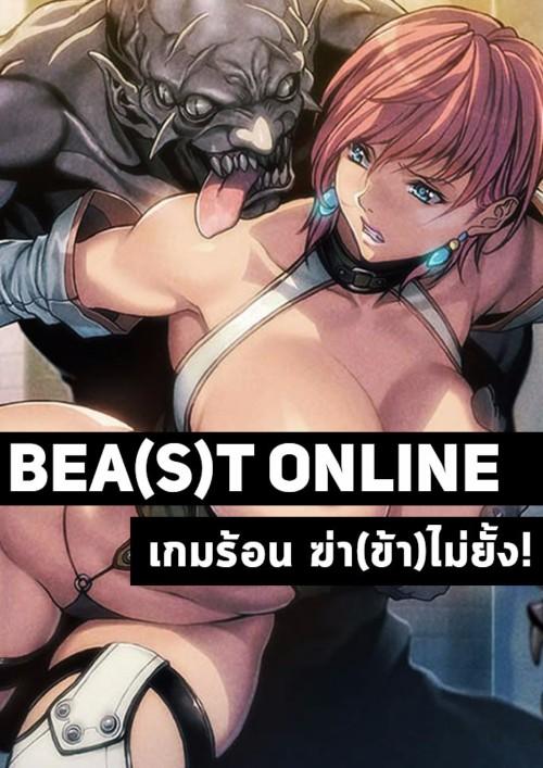 หน้าปกนิยาย เรื่อง Bea(s)t Online : เกมร้อน ฆ่า(ข้า)ไม่ยั้ง [ Rate R ]