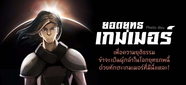 ปกนิยายเรื่อง ยอดยุทธเกมเมอร์ (New-Version)