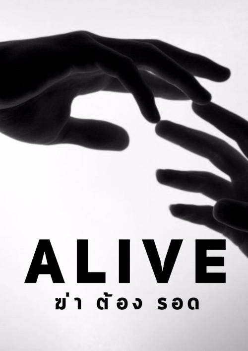 ปกนิยายเรื่อง Alive : ฆ่า(ข้า) ต้อง รอด !