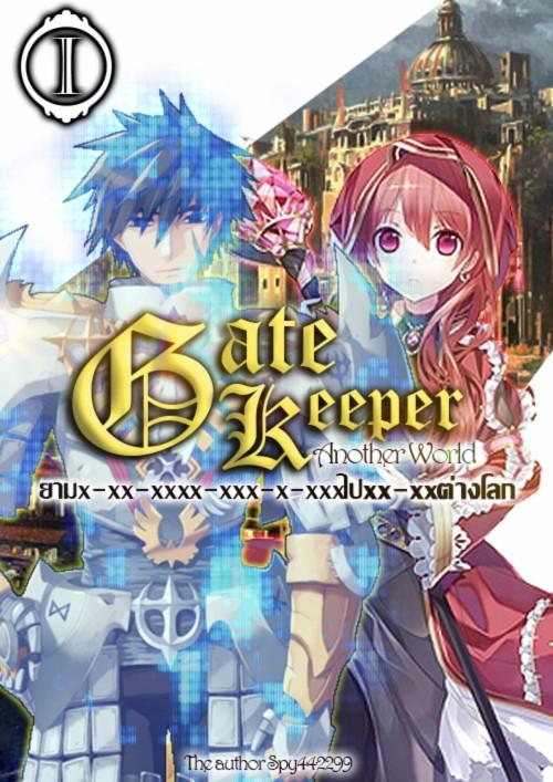 ปกนิยายเรื่อง Gatekeeper Another World - ยาม[xxx]ไป[xxx]ต่างโลก