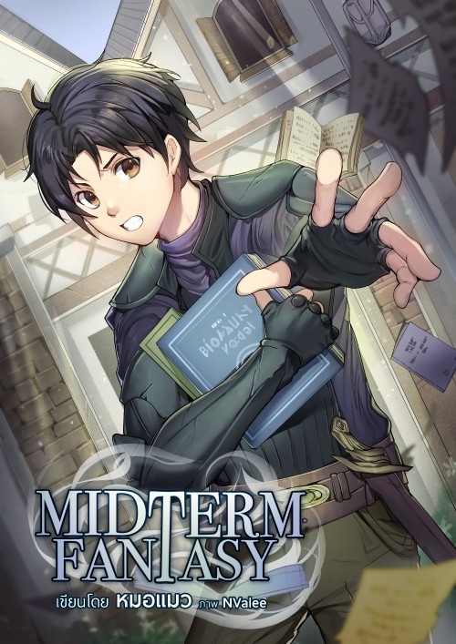 หน้าปกนิยาย เรื่อง Midterm Fantasy