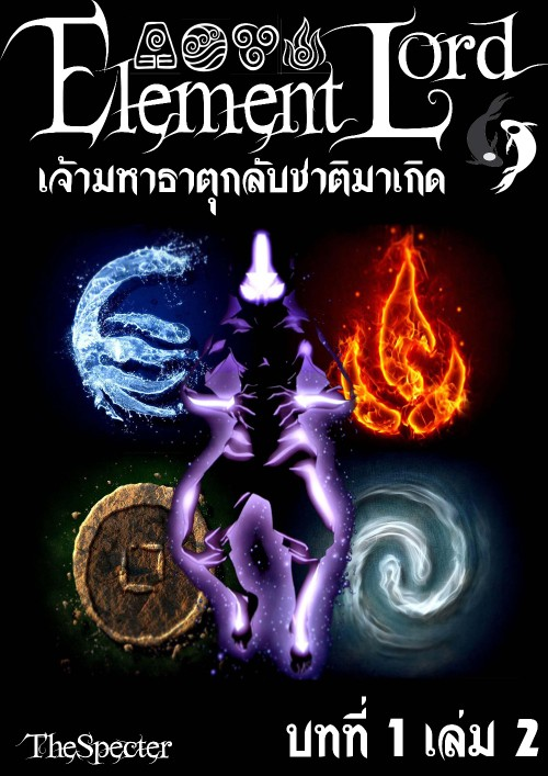 ปกนิยายเรื่อง Element Lord เจ้ามหาธาตุกลับชาติมาเกิด บทที่ 1 เล่ม 2