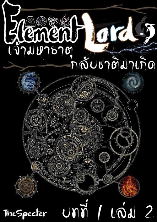 ปกนิยายเรื่อง Element Lord เจ้ามหาธาตุกลับชาติมาเกิด บทที่ 1 เล่ม 2 จบเล่ม