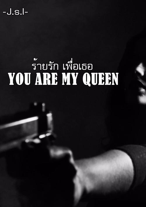 ปกนิยายเรื่อง You are my queen ร้ายรักเพื่อเธอ
