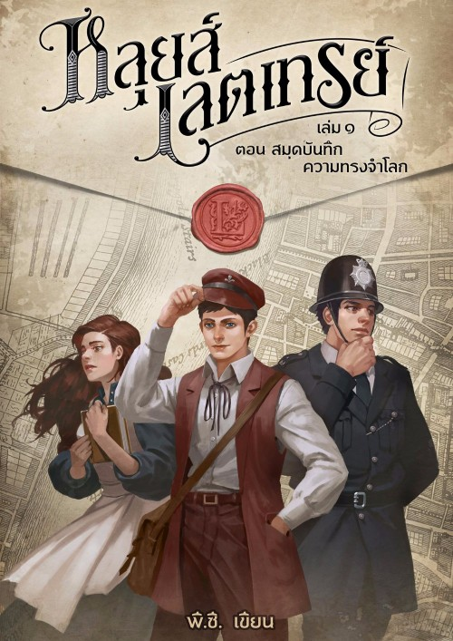 ปกนิยายเรื่อง หลุยส์ เลตเทรย์ เล่ม 1 ตอน สมุดบันทึกความทรงจำโลก