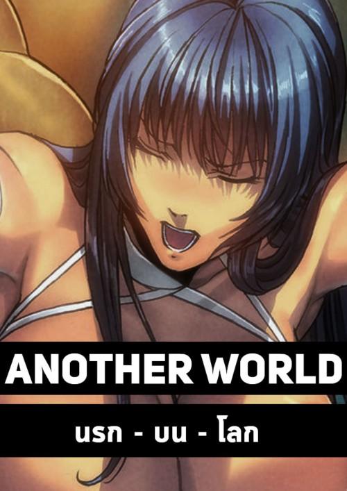 หน้าปกนิยาย เรื่อง Another World : นรก - บน - โลก [ RATE  R ]