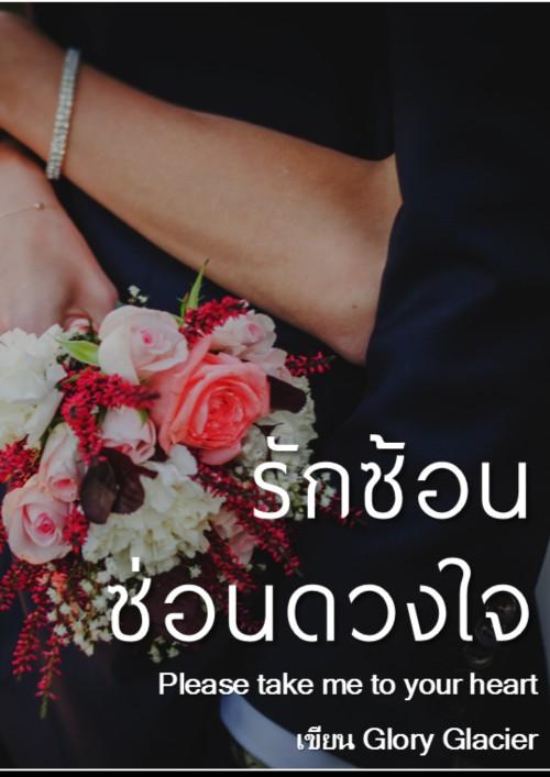 ปกนิยายเรื่อง รักซ้อนซ่อนดวงใจ (Please Take Me To Your Heart)-มีขายบน MEB