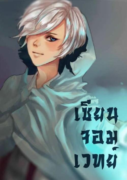 หน้าปกนิยาย เรื่อง Deva Wizard - เซียนจอมเวทย์