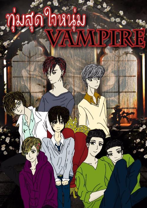 หน้าปกนิยาย เรื่อง ทุ่มสุดใจหนุ่ม Vampire