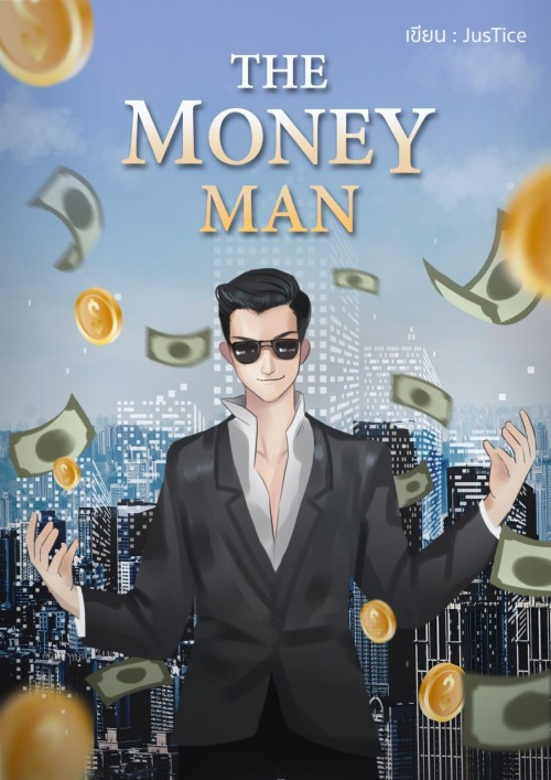 หน้าปกนิยาย เรื่อง THE MONEY MAN