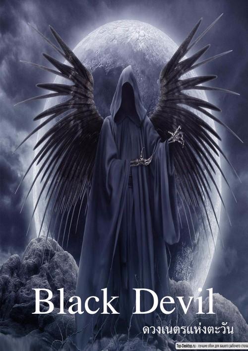 หน้าปกนิยาย เรื่อง Black Devil : รักนี้ .. ที่ใจ(ไม่)ยอมรับ[Yuri 20+++]