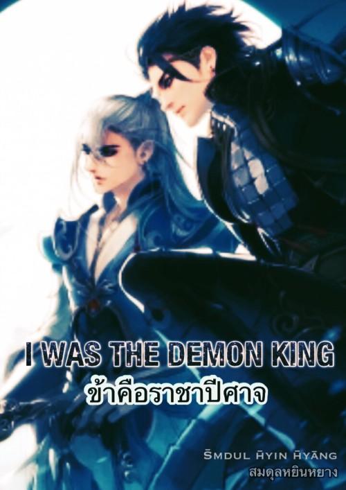ปกนิยายเรื่อง I WAS THE DEMON KING