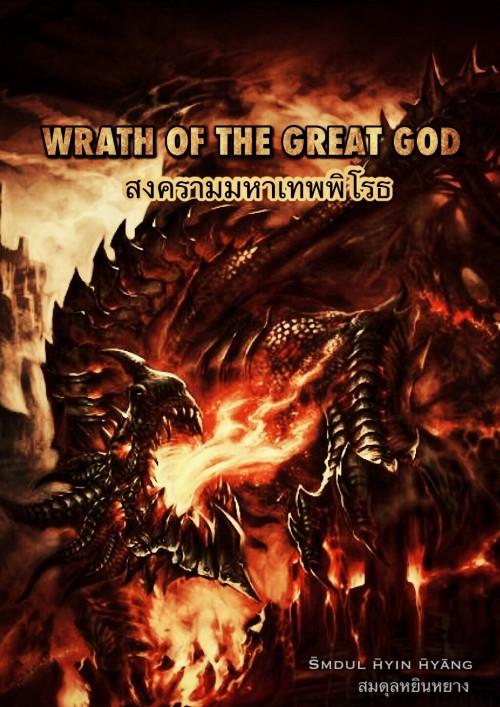 ปกนิยายเรื่อง WRATH OF THE GREAT GOD