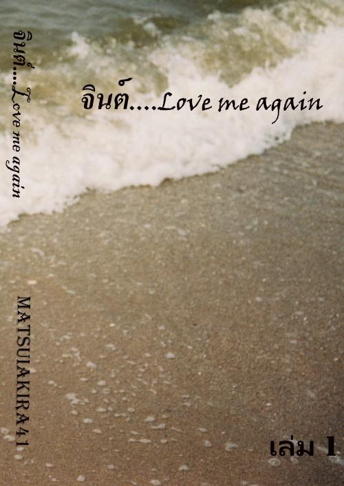 หน้าปกนิยาย เรื่อง จินต์....Love me again (เปิดสั่งจองหนังสือ )