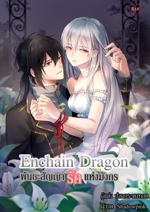 ปกนิยายเรื่อง Enchain Dragon พันธะสัญญารักแห่งมังกร (R18) ภาค 1