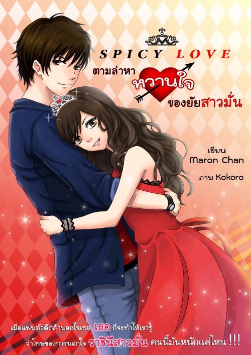 ปกนิยายเรื่อง Spicy Love ตามล่าหาหวานใจของยัยสาวมั่น