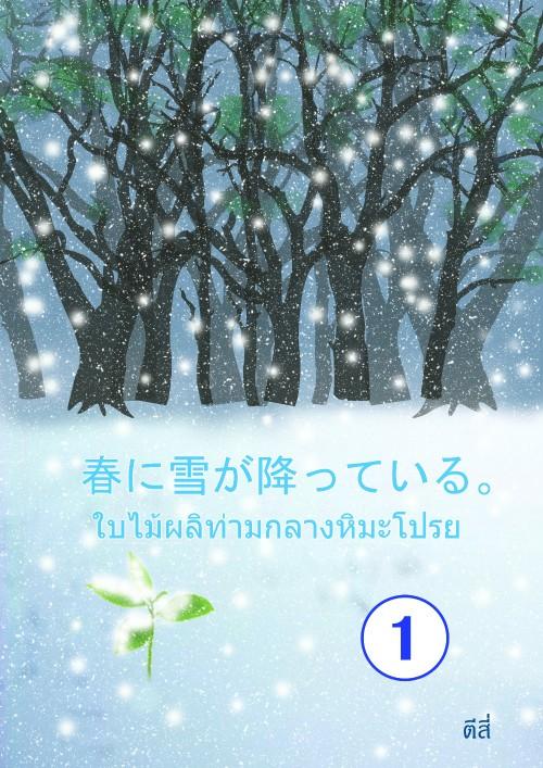 ปกนิยายเรื่อง 春に雪が降っている。- ใบไม้ผลิท่ามกลางหิมะโปรย (เล่ม 1)