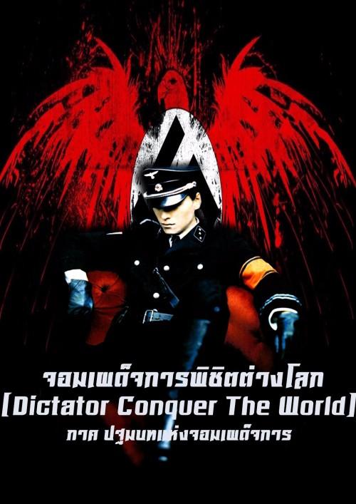 ปกนิยายเรื่อง จอมเผด็จการพิชิตต่างโลก (Dictator Conquer The World)