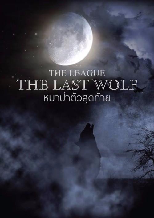 ปกนิยายเรื่อง The League (The Last Wolf  หมาป่าตัวสุดท้าย)  Sci-Fi แฟนตาซี