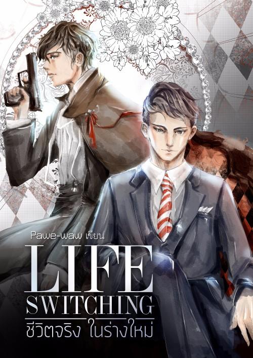 หน้าปกนิยาย เรื่อง Life Switching ชีวิตจริง ในร่างใหม่